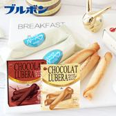 日本 Bourbon 北日本 愛麗絲巧克力風味蛋捲 43.2g 蛋捲 捲心餅 餅乾 白巧克力 巧克力 夾心蛋捲