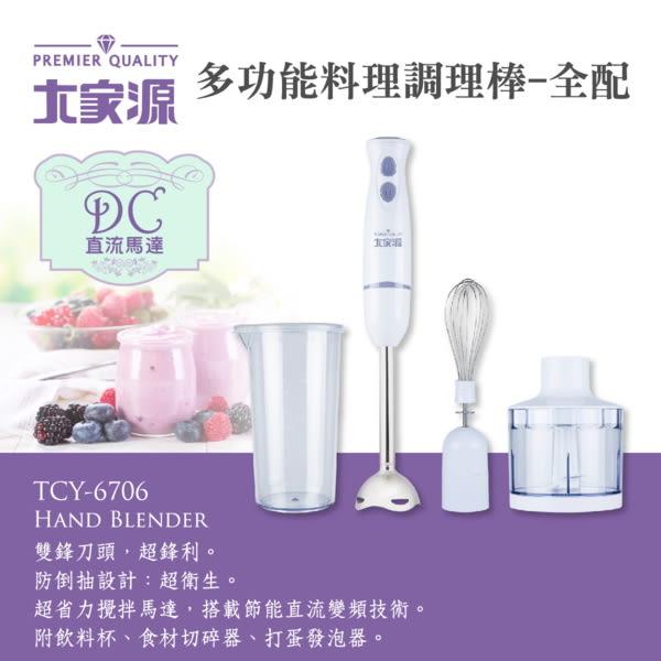 【艾來家電】 【分期0利率+免運】大家源 DC直流多功能手持式調理棒(全配)TCY-6706