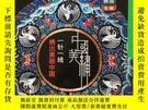二手書博民逛書店(罕見)中華遺產2020.06中國美繡專輯Y150541 出版2020