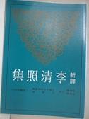 【書寶二手書T6/大學文學_AL7】新譯李清照集_姜漢椿,姜漢森