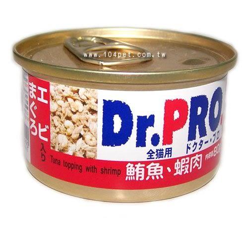 【寵物王國】日本Dr.PRO-機能性貓罐【鮪魚+蝦肉】80g