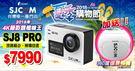【SJCAM台灣唯一專門店】夏季購物節SJ8 PRO送SJ360[運動攝影機、行車記錄器、山狗]