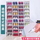 【03900】透明組合式鞋盒 掀蓋式收納...