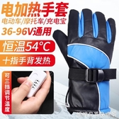 USB保暖手套-冬電動摩托車電加熱手套USB充電寶發熱電暖戶外騎行保暖手套男女  喵喵物語