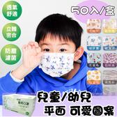 伯康醫用口罩 兒童/幼兒 平面口罩 (50入/盒) 素色/可愛圖案 MIT台灣製造 | OS小舖