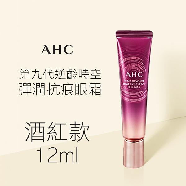 韓國 AHC 最新第九代眼霜 12ml 逆齡時空彈潤抗痕 酒紅款【小紅帽美妝】NPRO