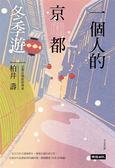 (二手書)一個人的京都冬季遊