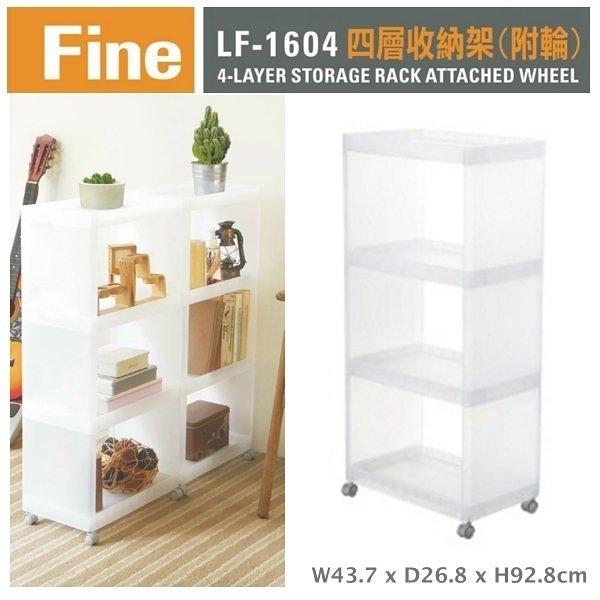 聯府 FINE四層收納架(附輪) LF1604