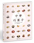中華巧菓子