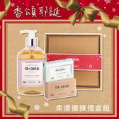 Fer à Cheval 法拉夏 柔膚優雅禮盒組【BG Shop】香氛皂液+香氛馬賽皂+馬賽皂100g長方形