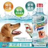 *KING WANG*美國Dental Fresh潔牙白《犬用-潔牙液(原味版)》17oz