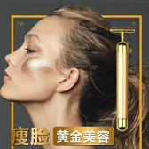 Moyi黃金美容棒24K日本瘦臉神器V臉部按摩器瘦臉繃帶面膜繃帶提拉