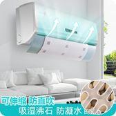 防直吹掛機冷氣擋風板可伸縮
