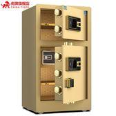 虎牌保險櫃80CM 大型雙門指紋保險箱辦公家用智能保管箱全鋼新品igo  韓風物語