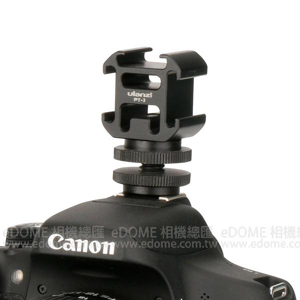 Ulanzi PT-3S 鋁合金 三向冷靴座 (開年公司貨) 相機3向金屬冷靴座 外接拓展配件 麥克風/攝影燈