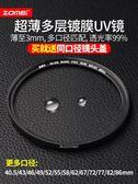 UV鏡67mm 77mm40.5/43/46/49/52/55/58/62/72/82/86微單單反相機濾鏡富士攝影鏡頭uv保護鏡