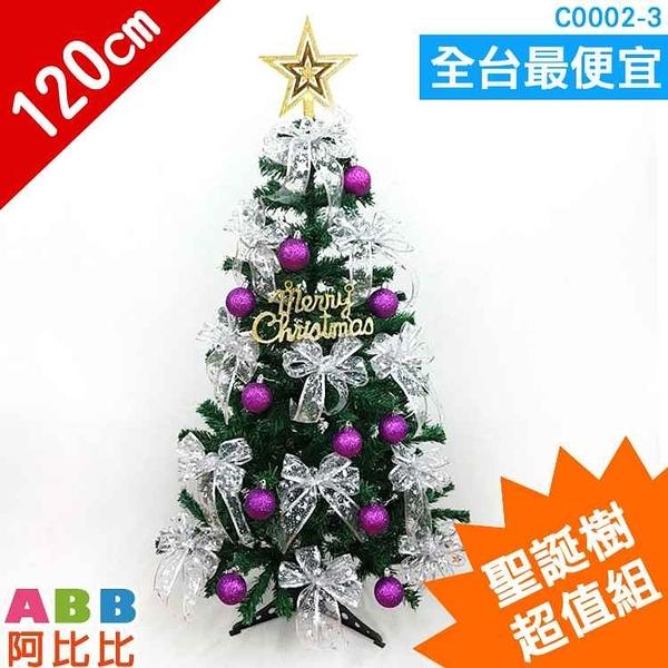 C0002-3_聖誕樹_4尺_超值組#聖誕派對佈置氣球窗貼壁貼彩條拉旗掛飾吊飾
