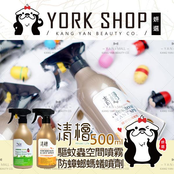 【妍選】清檜 防蟑螂螞蟻噴劑|驅蚊蟲空間噴霧 (500ml/瓶)