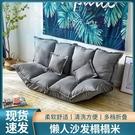 懶人沙發榻榻米臥室地上雙人小沙發折疊陽臺沙發日式懶人沙發折疊快速出貨