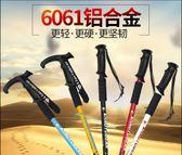 釣魚熊多功能登山杖超輕超短鋁合金伸縮折疊手杖徒步爬山戶外拐杖「韓風物語」