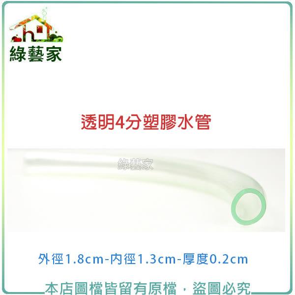 【綠藝家】透明4分塑膠水管1尺(30公分)1單位