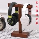 促銷 免安裝實木耳機架展示耳機架掛架雙耳機支架頭戴耳麥支架 3C優購