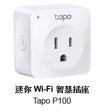 Tapo P100 迷你 Wi-Fi 智慧插座 (台灣公司貨) 全新品