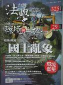 【書寶二手書T7/法律_ZHU】台灣法學雜誌_325期_國土亂象等