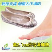 2 1cm 高足弓填補墊足弓墊耐重力不塌陷透明防滑粒穩定性佳╭*鞋博士 鞋材