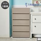 收納櫃 韓國製 置物櫃 衣櫃 塑膠櫃 【G0013】韓國SHABATH Pure極簡主義收納五層櫃60CM(咖啡) 收納專科