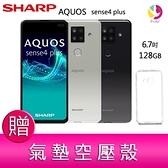 分期0利率 SHARP AQUOS sense4 plus (8G/128G) 6.7吋防水防塵 八核心四鏡頭智慧手機 贈『氣墊空壓殼*1』