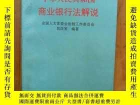 二手書博民逛書店罕見中華人民共和國商業銀行法解說Y14328 中國商業出版社 出
