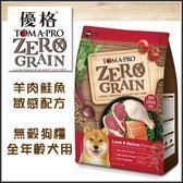 【行銷活動79折】*KING*優格TOMA-PRO 天然零穀食譜ZERO GRAIN羊肉鮭魚 敏感配方》無穀狗糧5.5磅