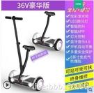 平衡车 漫小果電動自平衡車座椅雙輪成年智...