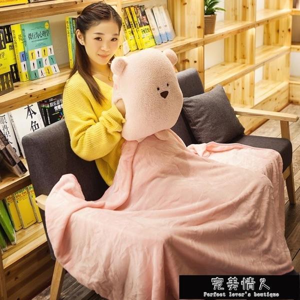 暖手枕頭被子兩用靠墊被毛絨女冬季午睡插手【全館免運】