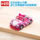 【日貨Tomica多美小汽車(迪士尼萬聖節米妮點點車)】Norns 日本TOMICA 多美小汽車