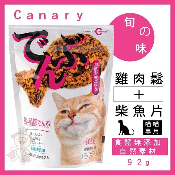 *WANG*Canary【旬の味-雞肉鬆】92g~150g【CS-400】