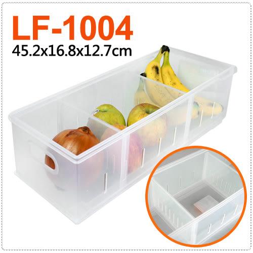 【Fine隔板整理盒7.3L】附輪 冰箱收納盒 收納籃 水果籃 衣物整理箱 台灣製造 LF-1004 [百貨通]