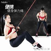 拉力繩家用健身器材男力量訓練彈力繩阻力帶多功能胸肌背肌訓練器 優家小鋪