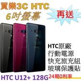 HTC U12+ 手機128G,送 原廠行動電源+3.0快充旅充組+玻璃保護貼,24期0利率 HTC U12 Plus