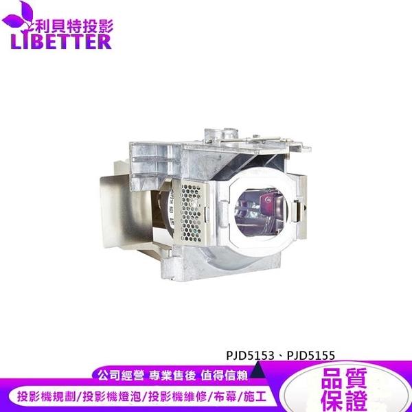 VIEWSONIC RLC-092 原廠投影機燈泡 For PJD5153、PJD5155
