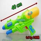 水槍 (單孔 大容量) 強力 噴射水槍 加壓水槍 加壓式大容量 強力水槍 童玩水槍【塔克】