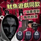[面具] 魷魚遊戲 魷魚遊戲面具 李政宰同款面具 角色扮演 萬聖節 面具【RT025】
