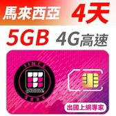【TPHONE上網專家】馬來西亞 無限上網卡 4天 前面5GB支援高速