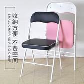 吧檯椅 折疊椅子便攜小板凳折疊凳家用凳子成人椅靠背椅簡約電腦椅辦公椅