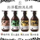 Xan杉淬[寵物洗毛精,4款品項,520ml]