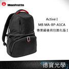 Manfrotto Active I MB MA-BP-A1CA  專業級後背包進化版 I 正成總代理公司貨 相機包 送抽獎券