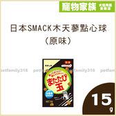 寵物家族-日本SMACK木天蓼點心球(原味) 15g