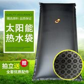 新款太陽能熱水袋家用房頂曬包沐淋浴洗澡1.8米【3C玩家】