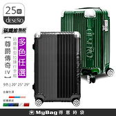 Deseno 行李箱 25吋 尊爵傳奇4代 碳纖維紋 防爆新型拉鍊行李箱 C2450-5 得意時袋